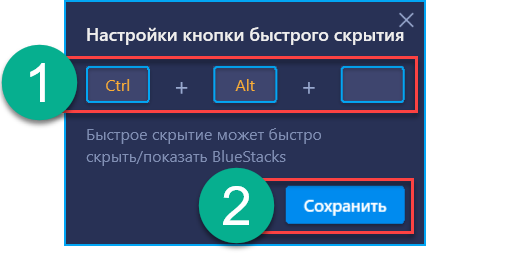 Настройки кнопки быстрого скрытия