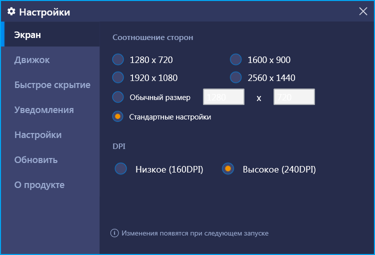 Настройки BlueStacks