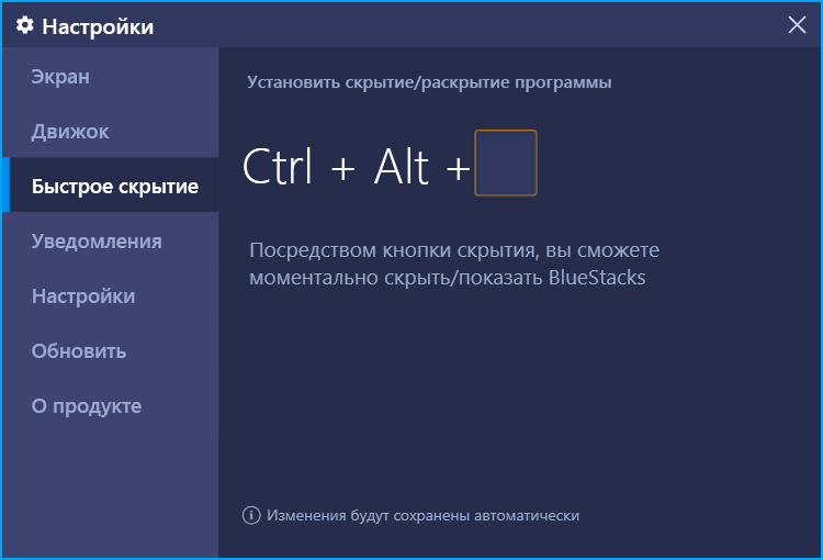 Настройки быстрого скрытия BlueStacks