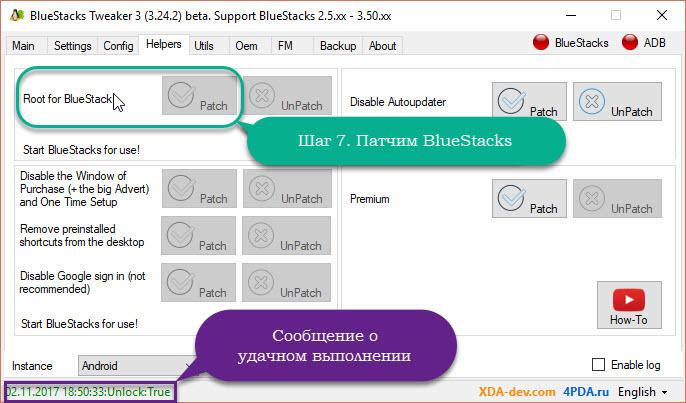 Патчим BlueStaks