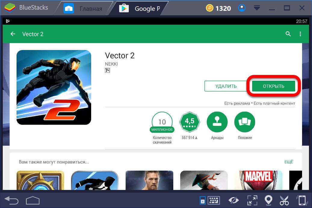 Открываем Vector 2