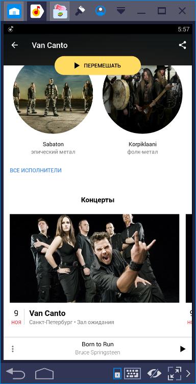 Отслеживание концертов