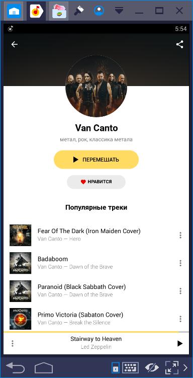 Перемешивание треков в Яндекс.Музыка