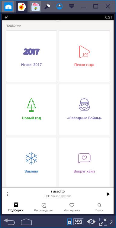 Подборки Яндекс.Музыка