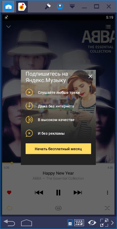 Подписка Яндекс.Музыка