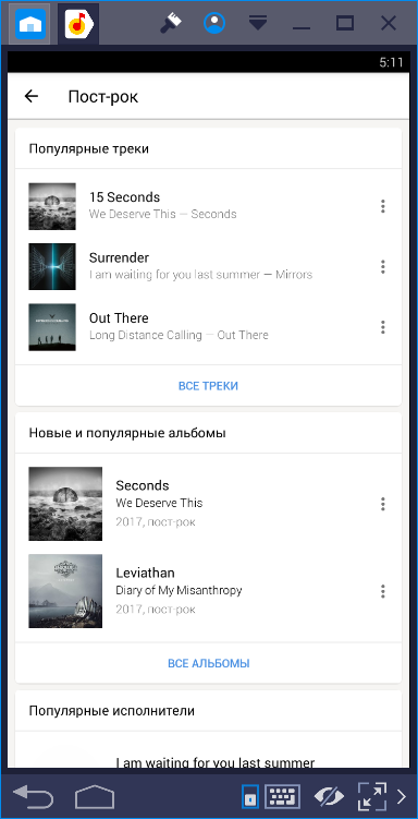 Поиск треков по жанрам