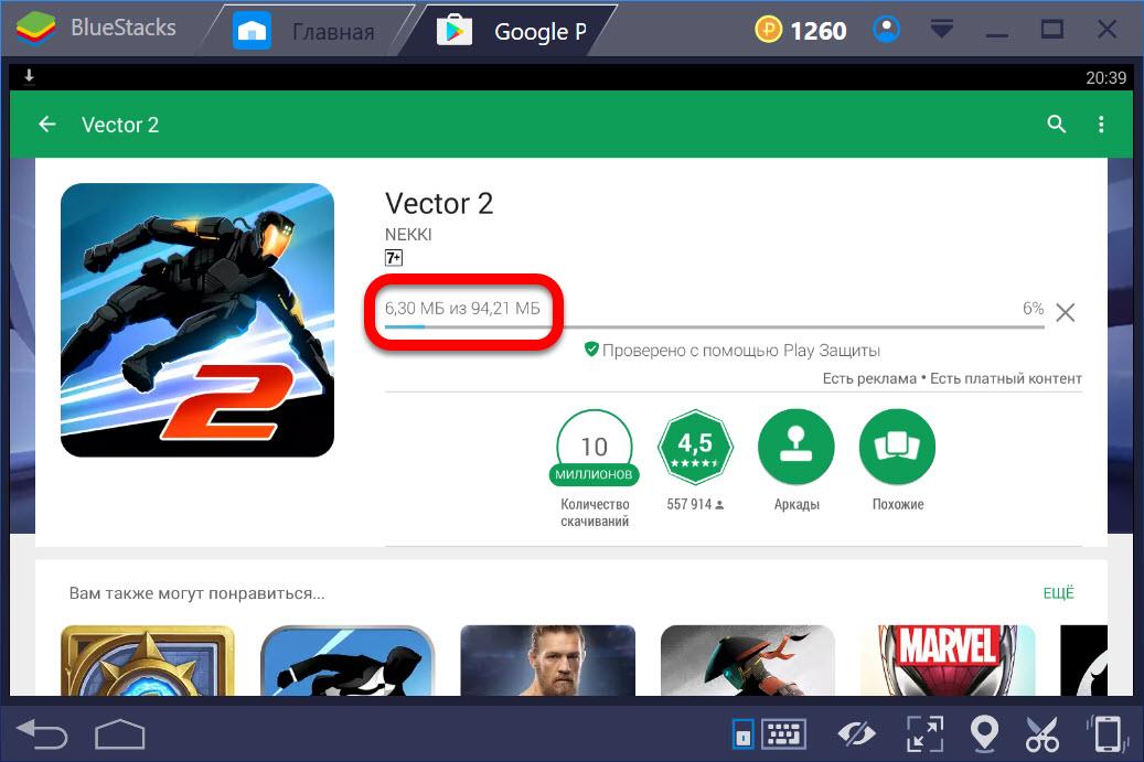 Процесс установки Vector 2