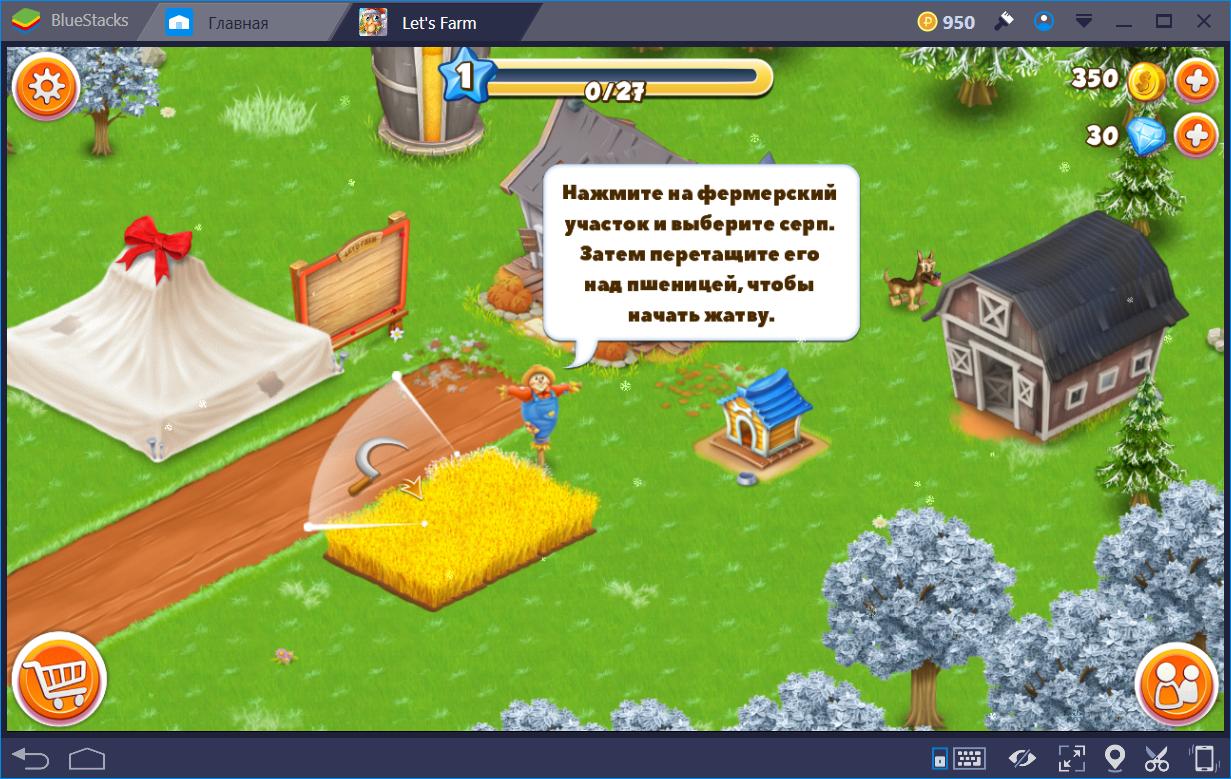 Игра Let's Farm