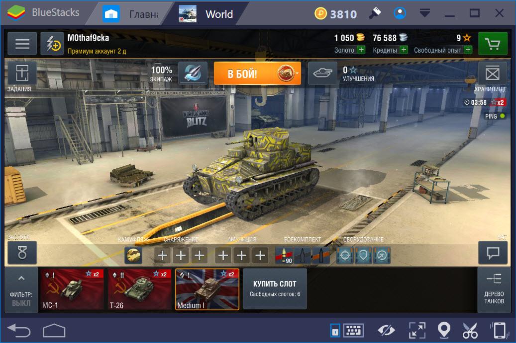 Игра World of Tanks Blitz