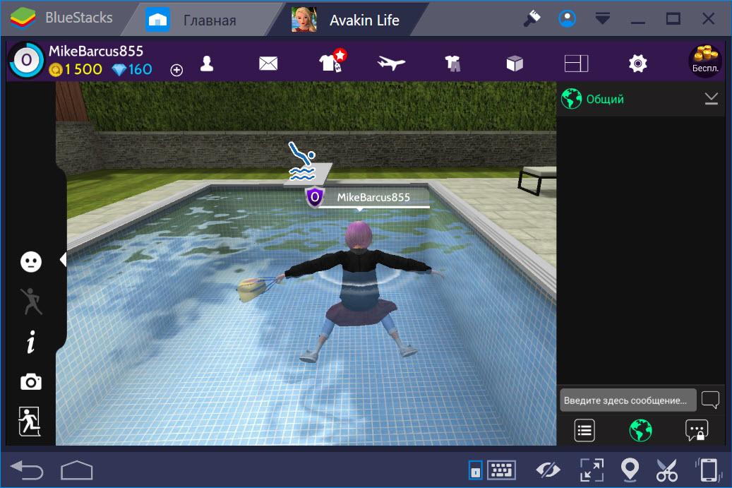 Купание в бассейне в Avakin Life