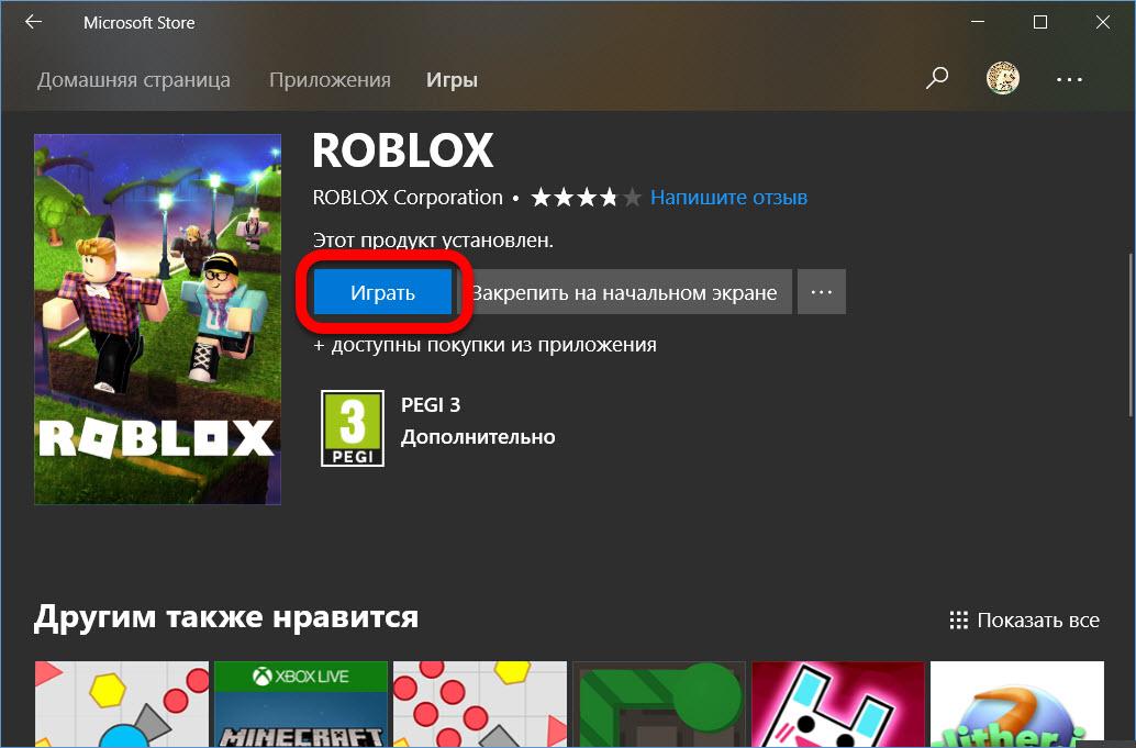 Начинаем играть в Roblox