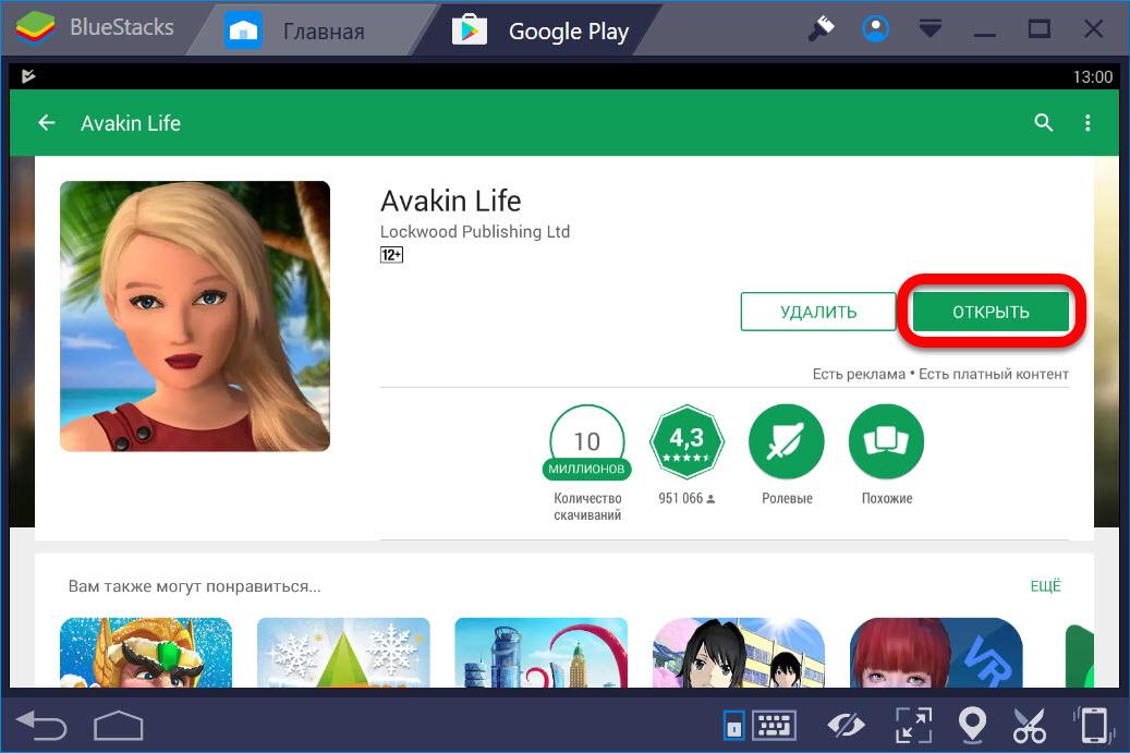 Открываем Avakin Life