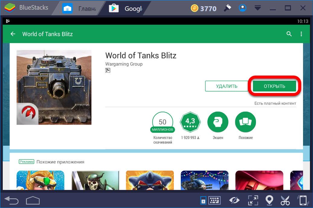 Открываем World of Tanks Blitz