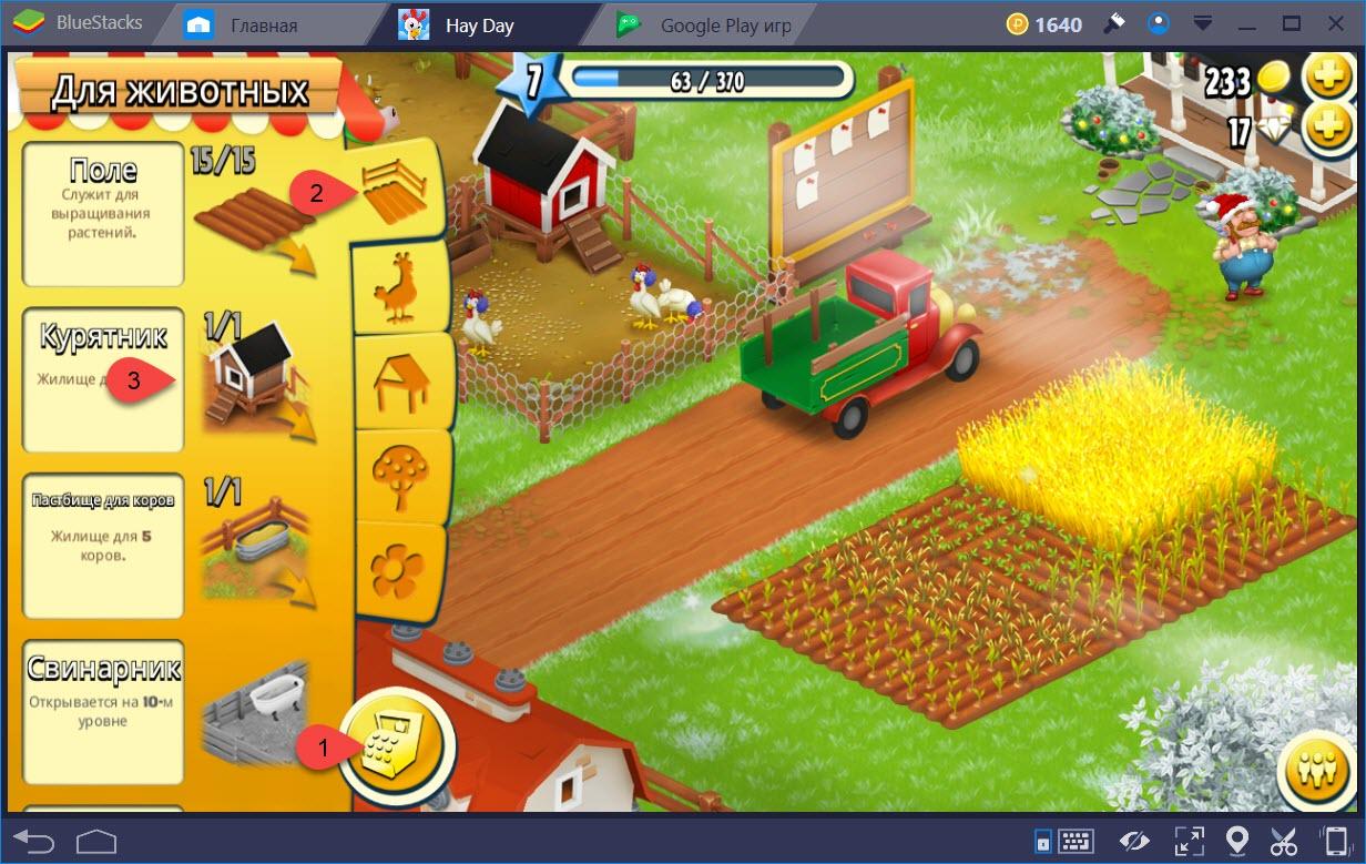 Строим здания в Hay Day