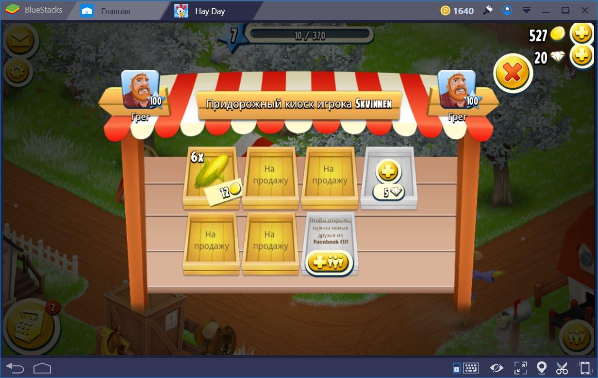 Торговля с игроками в Hay Day