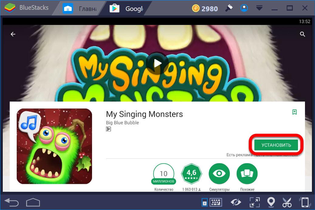 Устанавливаем My Singing Monsters