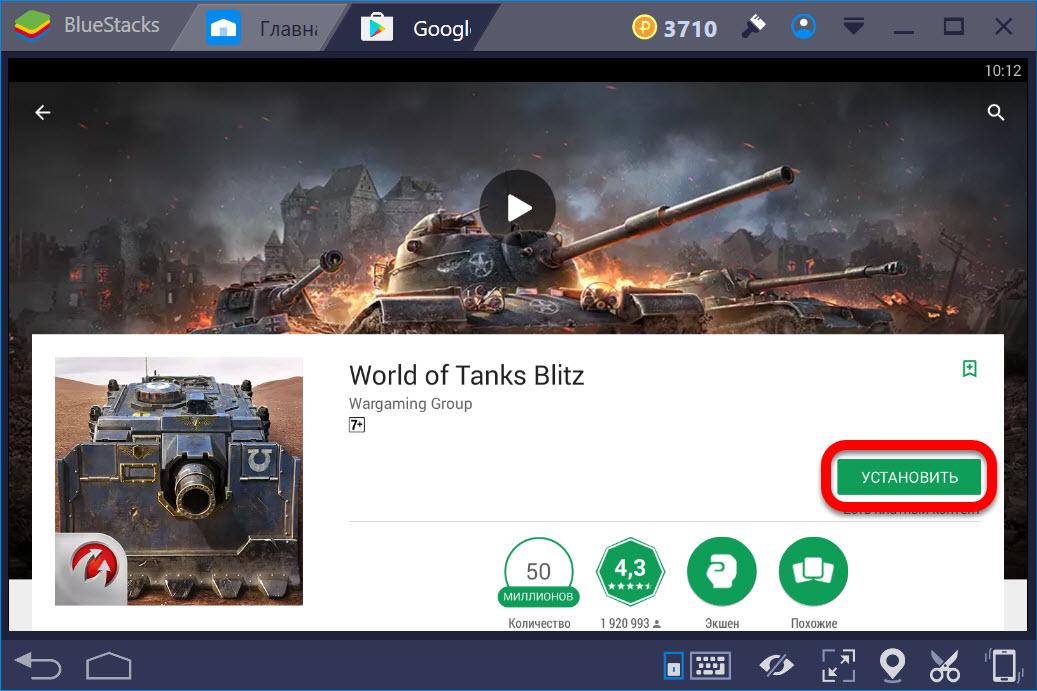 Устанавливаем World of Tanks Blitz