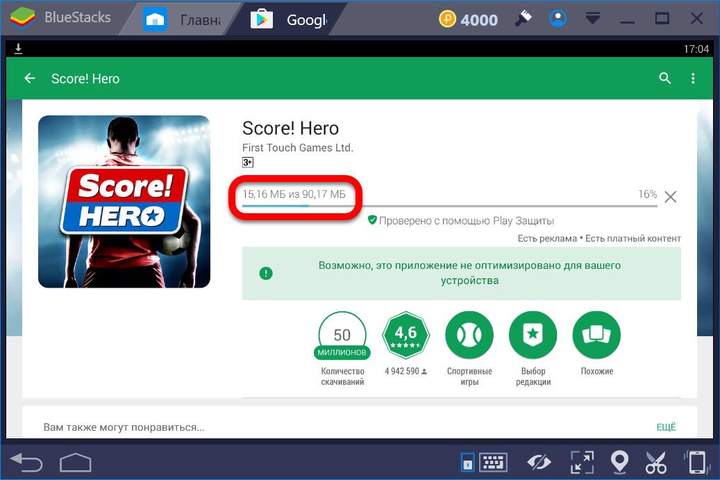 Процесс установки Score! Hero