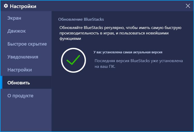 Настройки обновлений BlueStacks