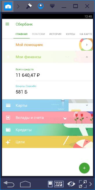 Главная страница Сбербанк онлайн