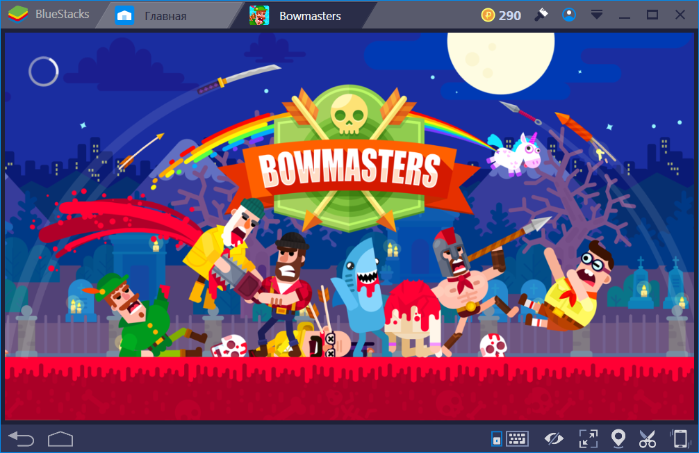 Игра Bowmasters