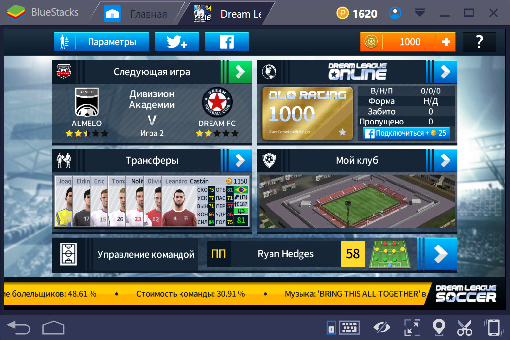 Игра Dream League Soccer 2018