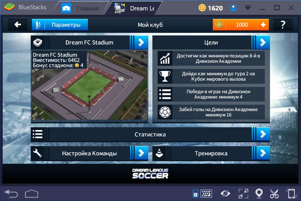 Менеджмент Dream League Soccer 2018