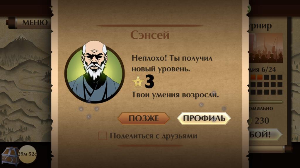 Новый уровень в игре