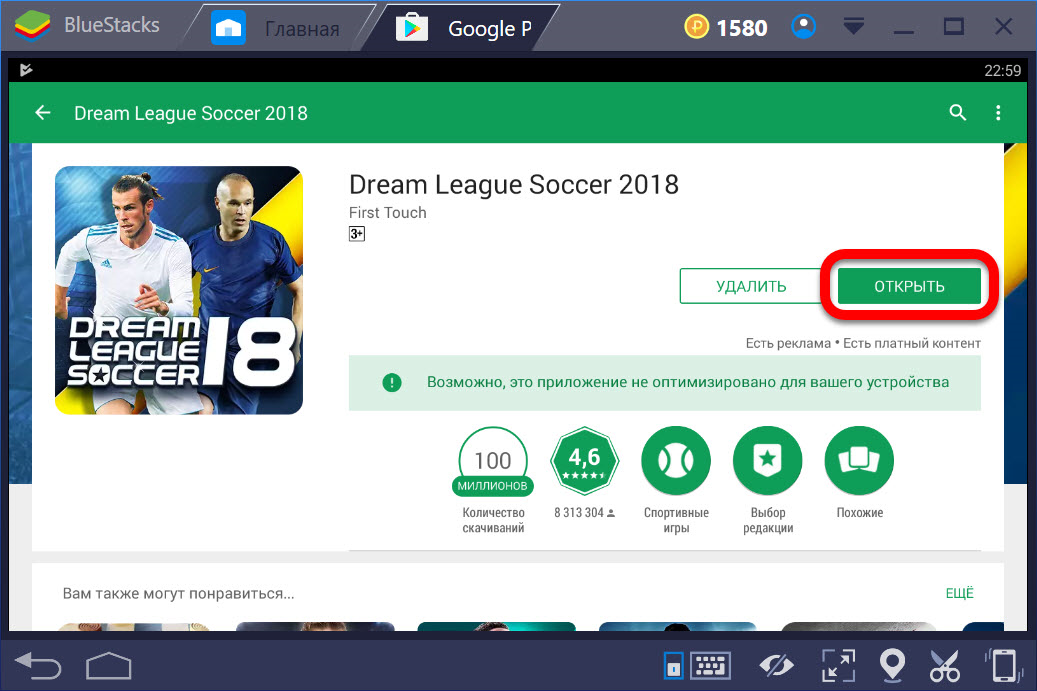 Открываем Dream League Soccer 2018