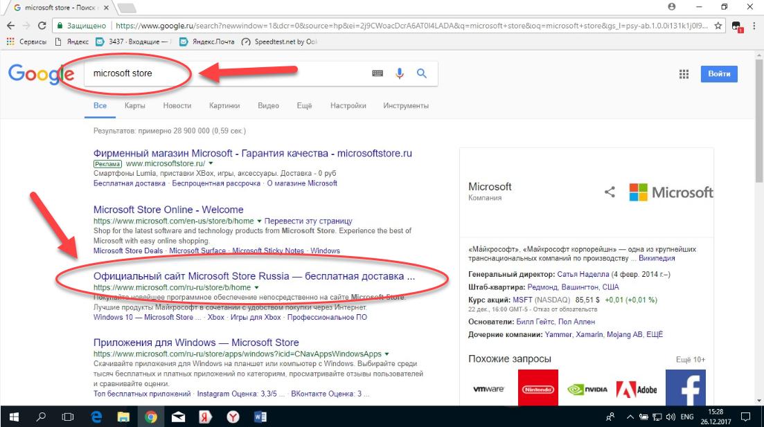 Пишем Microsoft Store в поисковике