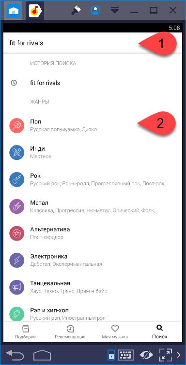 Поиск треков в Яндекс.Музыка