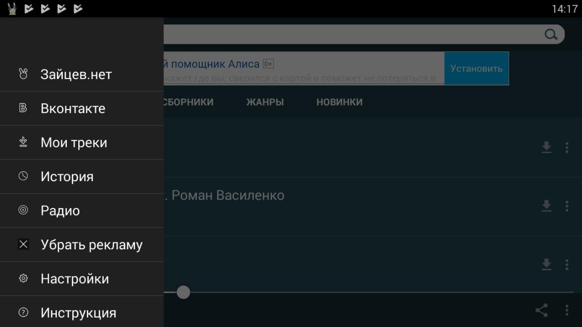 Приложение Зайцев.net