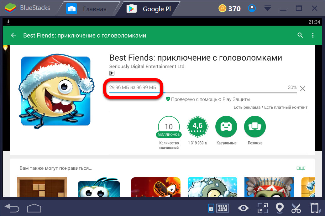 Процесс установки Best Friends