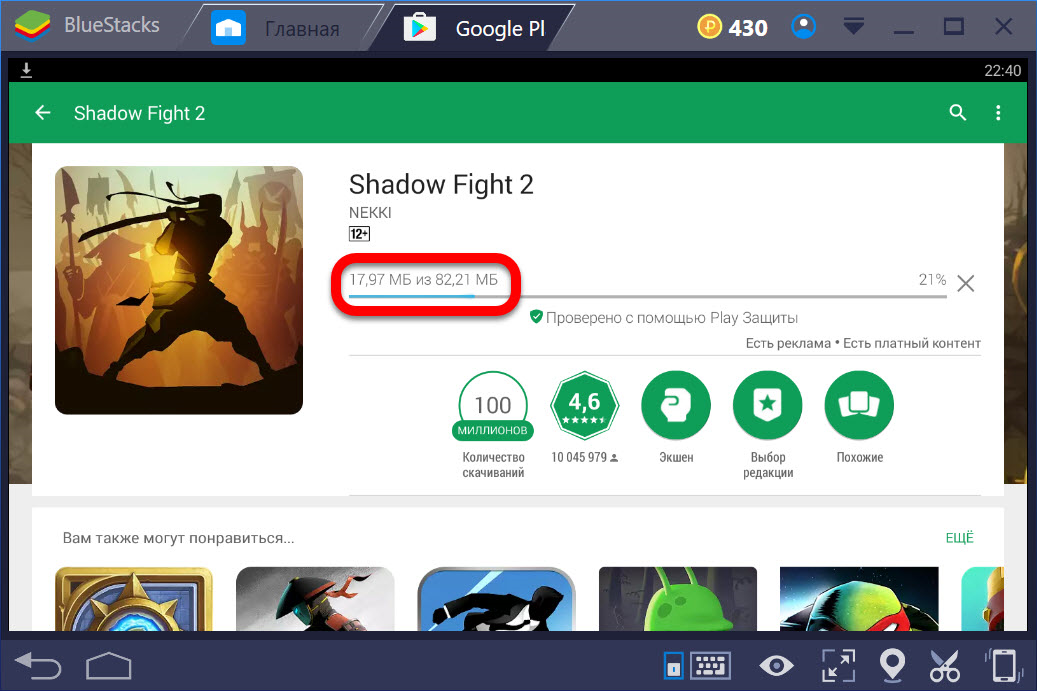 Процесс загрузки Shadow Fight 2