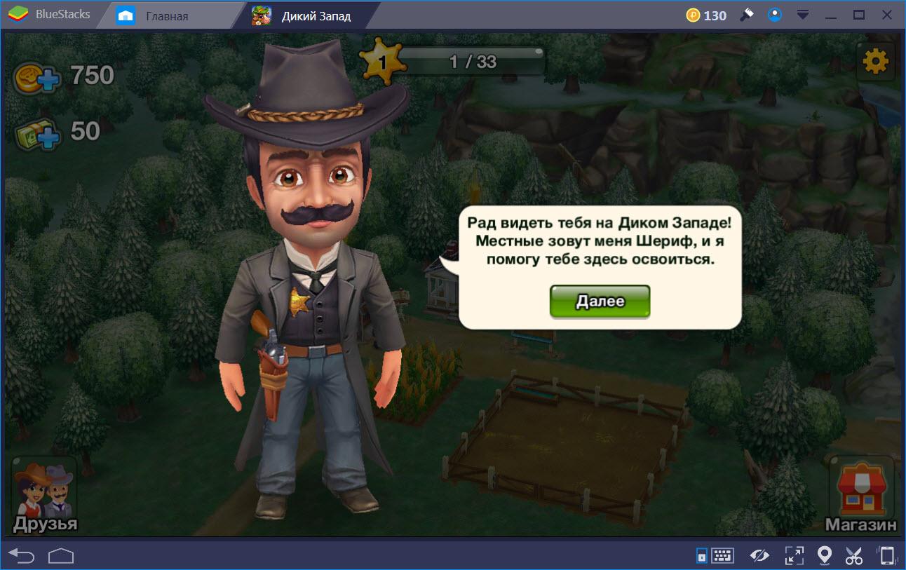 Шериф в игре