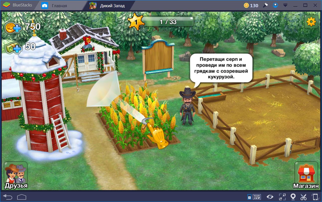 Собираем кукурузу в игре