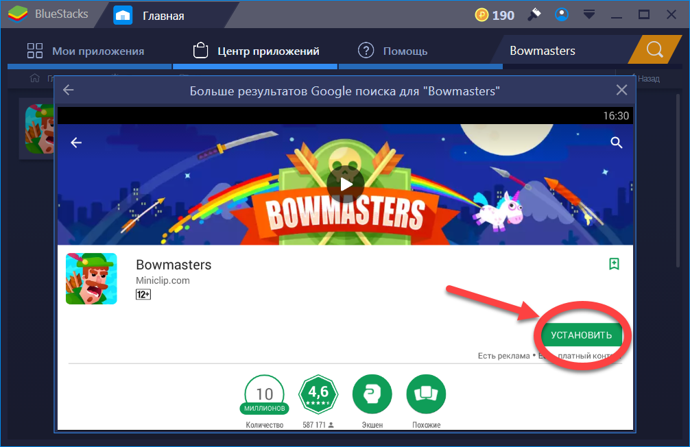 Устанавливаем Bowmasters