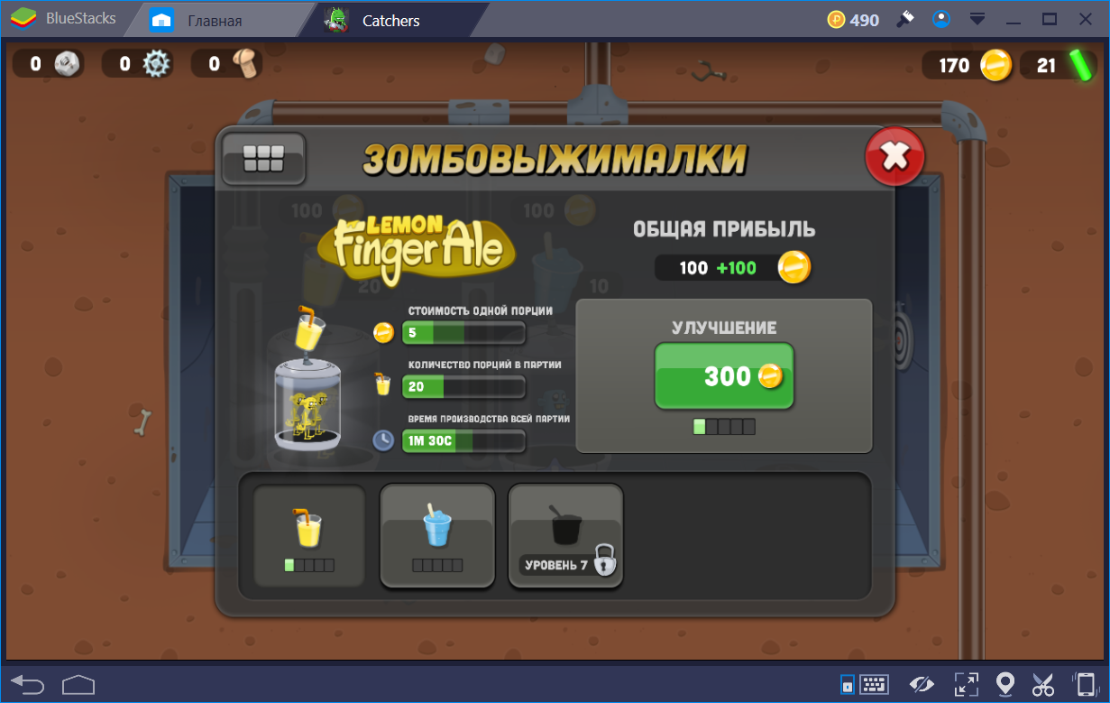 Апгрейды в Zombie Catchers