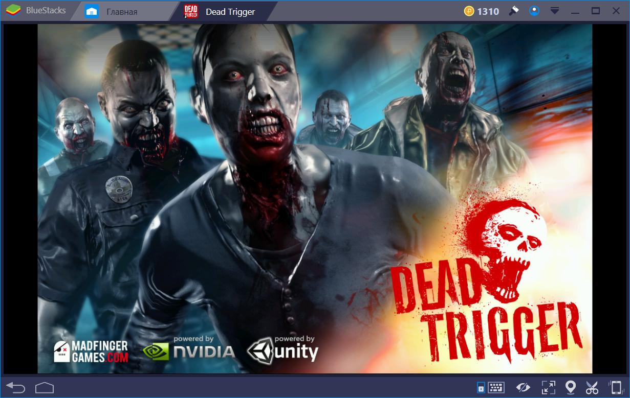 Dead Trigger первая часть