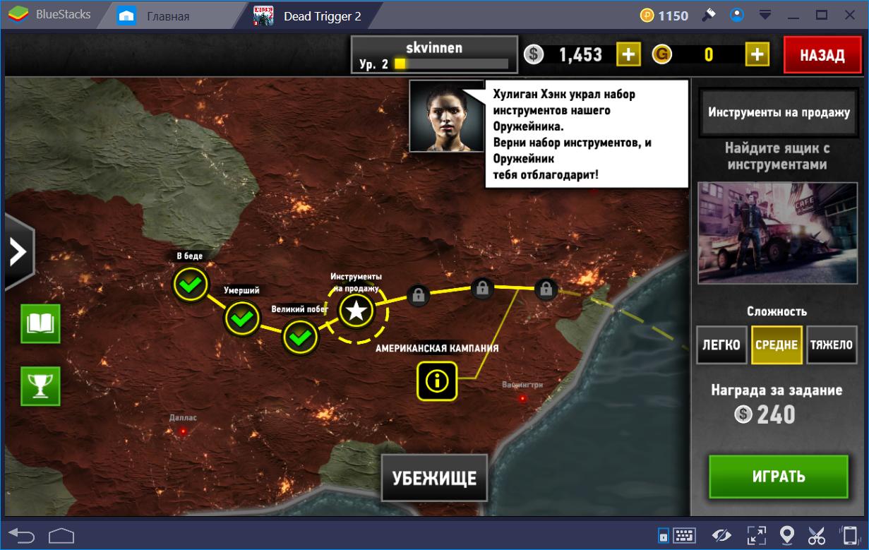 Карта мира Dead Trigger 2