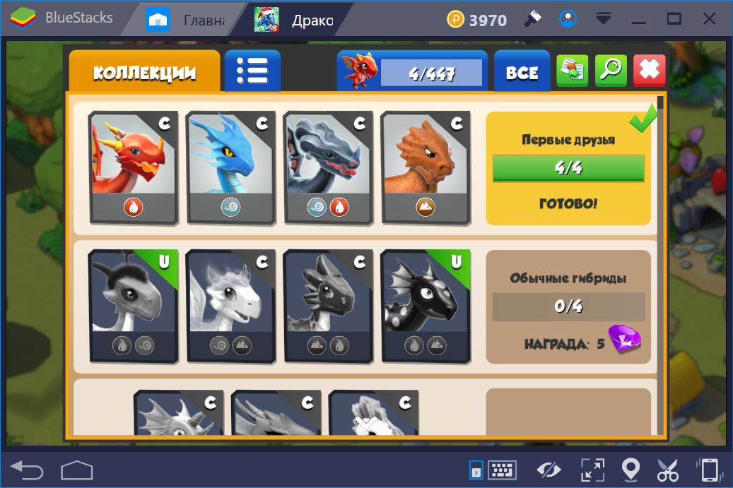 Коллекция драконов в Легенды Дракономании