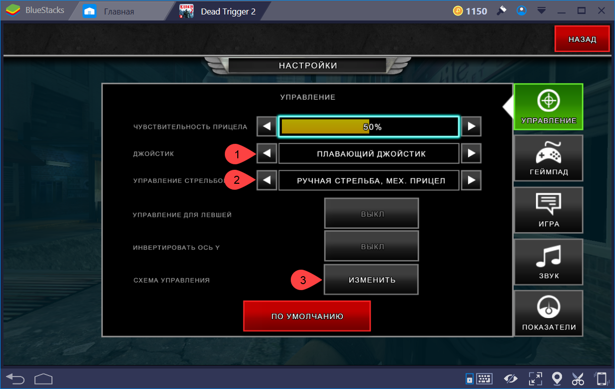 Конфигурация управления в Dead Trigger 2