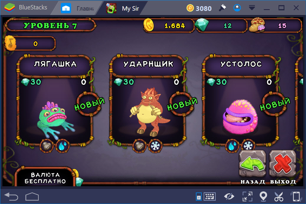Монстры My Singing Monsters