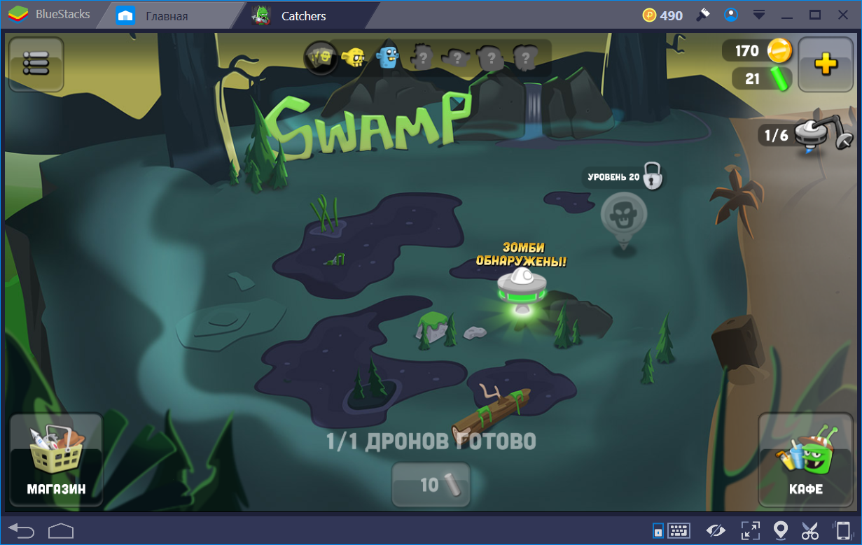 Начало игры Zombie Catchers