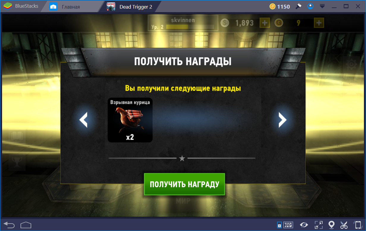 Награда за рекламу в Dead Trigger 2