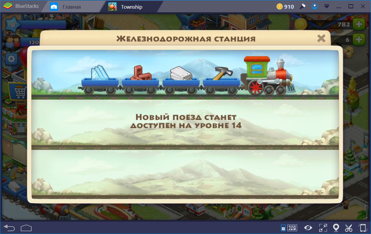 Новый поезд в Township