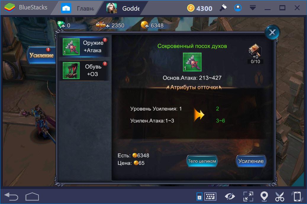Описание оружия в Goddess Primal Chaos