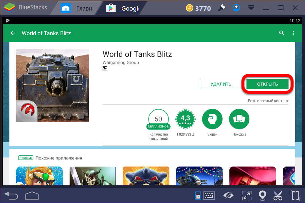 Открываем World of Tanks Blitz