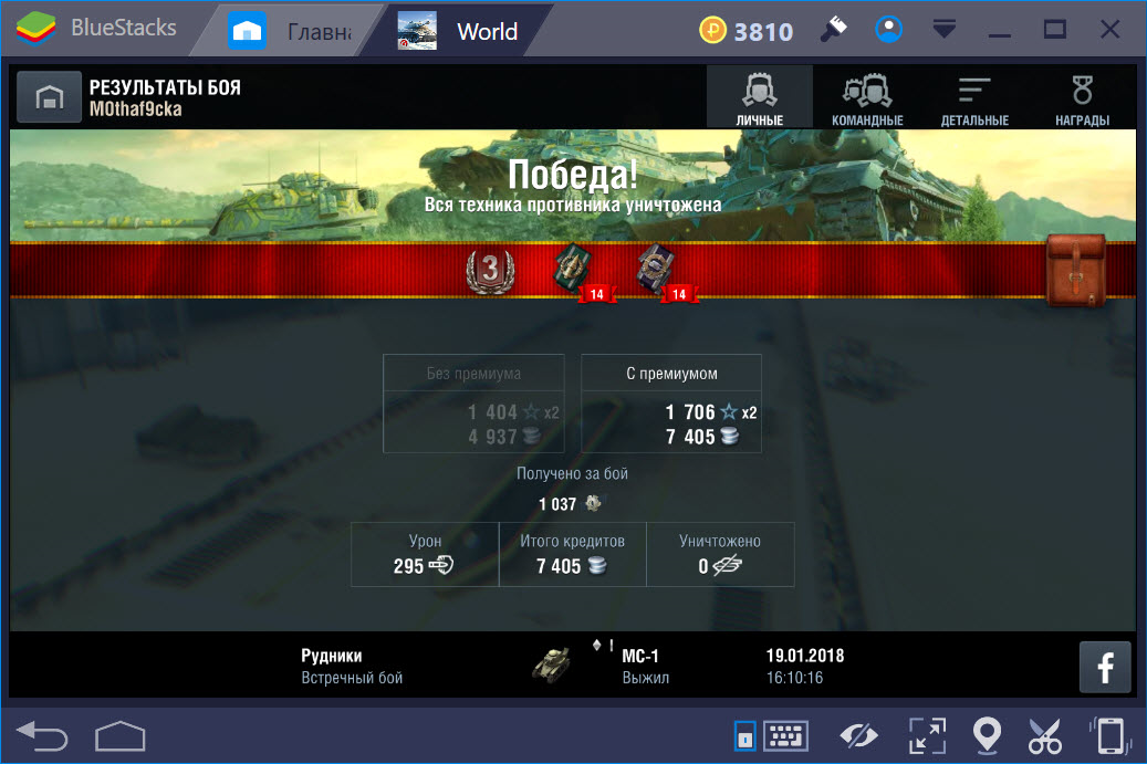 Победа в World of Tanks Blitz