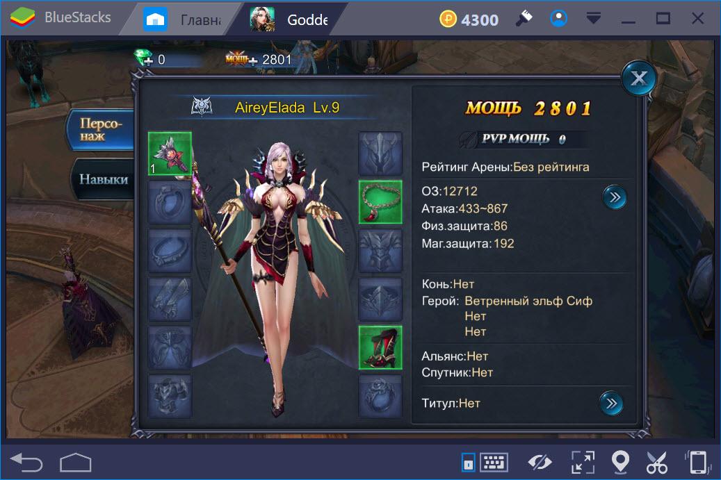 Прокачка персонажа в Goddess Primal Chaos